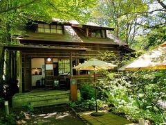有島武郎の別荘『浄月庵』はタリアセンの駐車場の上の道路に面してある『一房の葡萄』と言うカフェとして営業しています。