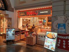 こちらは営業中。  名古屋名物の味噌カツの店、矢場とん。