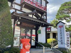 最初の目的地は長野県の善光寺でした。  参道にある善光寺郵便局。 趣のある建物だったので写真に撮ってみました(^^)。