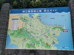 観音崎公園に到着!したようです。(よくわかっていない