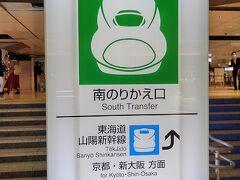 久しぶりの東京駅、新幹線乗り換え口から出発です。