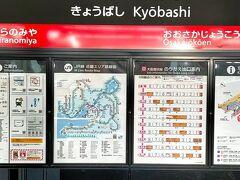 大阪歴史博物館へ向かいました。 森ノ宮駅へ行くためにJR京橋駅で乗り換えです。