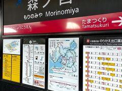 JR森ノ宮駅に到着しました。  こちらの森ノ宮駅から大阪歴史博物館まで歩きました。