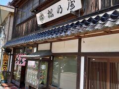 松の屋食堂