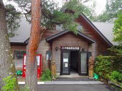 さて、次の目的地は八千穂高原です。  自然園ビジターセンターにやってきます。  駐車場は無料ですし、入園料は300円と格安です。