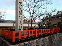 本当の参拝は、参道をこちらから行かないといけないのかな。稲荷駅について、電車で京都へ戻りホテルへ向かいました。  かなり歩いた印象がありますが、見事な紅葉で季節を満喫した感じでした。