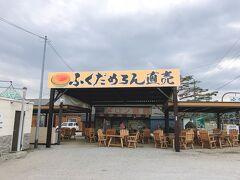 高速道路で富良野へ。  まず向かった先は「ふくだめろん」。  お店は17時終了なのですが、ギリギリ5分前くらいに到着。