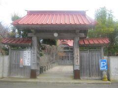 次に訪れたのがこちら。  清隆寺という真言宗智山派に属するお寺です。