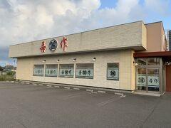 昭和40年12月に、札幌ラーメンとして創業。それから7年後の昭和48年1月に『有限会社 吾作』を設立した、能代発のラーメン屋だ。現在は、県内7店舗だ。 http://www.gosaku-foods.jp/  ラーメンは、自家製麺で、中太ちぢれ麺だ。 味噌ラーメンが うまい。  味噌ラーメンが、美味い。 ランキング上位の常連なのがすごい。