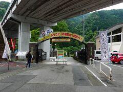 足尾銅山を見学します。