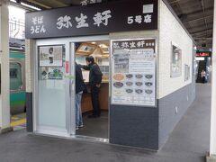 40分ほど単線の線路を進み成田線の終点、我孫子駅に着きました。乗換時間が15分ほどあったのでホームの有名店弥生軒の駅そばをいただきました。駅近くのお店からそばの具材を運んで来ています。お店は山下清画伯が居ついて時折アルバイトをしていたそうな。