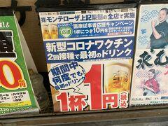 加賀も暑くて。 少し休憩しましょう。  向かったのはモンテローザ系の目利きの銀次。 モンテローザ系はワクチン2回摂取で 1杯目のドリンクが1円になるのです。