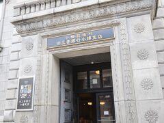 小樽芸術村 旧三井銀行小樽支店