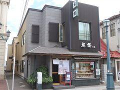 堺町通り 福鮨本店