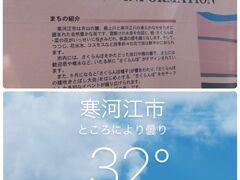 「道の駅 寒河江」を経由してみた!  ※ こんなに暑いの~「さがえ」