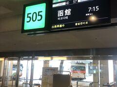 往路は空路、ANADo(ANAとエアドゥの共同運航便)で。沖止めなのね。
