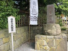 湯倉神社前バス停で下車。湯の川温泉発祥の地の碑。