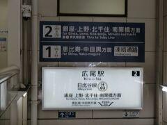 広尾駅からスタート