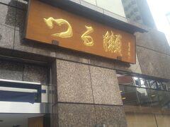 和菓子の名店