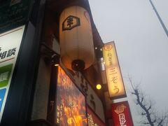 本郷三丁目駅前にある「ねぎまの三ぞう」