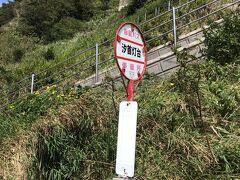 汐首灯台バス停下車。灯台には上がれず。