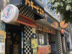 五稜郭バス停で下車。ラッキーピエロ本町店でランチ。函館ローカルチェーンのラッキーピエロは初体験だ。