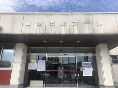 ラッキーピエロ本町店から歩いて函館市民プールへ。久々に地方温水プールでの1キロスイム。