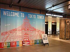 ●東京タワー  で、最初のスポットは、ホテルのすぐ近くに立つ、東京観光の定番である「東京タワー」にやってきました。 こちらに住んでると身近すぎて逆に訪れる機会が無く、たぶん子供の時以来ウン十年ぶりで、まぁこれもコロナ禍の副産物ということかと。。。