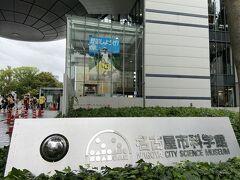やってきたのは名古屋市科学館。