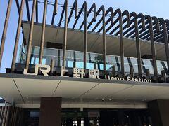 上野駅公園口からお散歩スタート。 エキュート上野が新しくなっていて、2階に上がれるようになっていました。