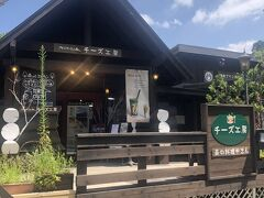こちらも前回訪問した手作りチーズとハム、パンを販売してるショップ「チーズ工房」さんです。  明日の朝食用のパンとハムを買って帰ります。  https://finwood.sakura.ne.jp/wp_mori/cheese-workshop/