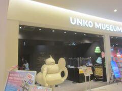 お食事の前ですが「UNKO MUSEUM」の前を通って行きます