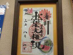 玄関に飾られた近くにある秋葉神社の朱印です。 以前は野球選手のサイン、バット、ボールも飾られていましたが、今はありません。