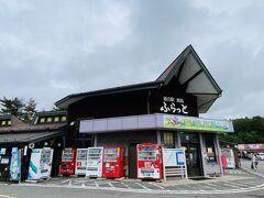 ホテルに向かう帰り道で、道の駅 鳥海ふらっとに立ち寄ります。  遊佐町は秋田県境に近いので、秋田のお土産も売っていました。 食事ができるところも充実しているみたいだったので、お腹が空いている時に来たかったな。
