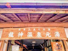 「龍神温泉 元湯」で立ち寄り湯を楽しみました(^^)  ヌルトロの良い湯でした(^o^)  佐賀の嬉野温泉、熊本の植木・山鹿・平山温泉に似た感じです(^^)