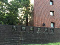 お目当てのイサム・ノグチ展が開催されている東京都美術館に到着。 チケットは事前にインターネットで購入していました。