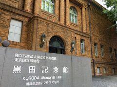 黒田清輝の絵画が展示されている黒田記念館。 なんと、入場は無料です。