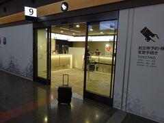 ・8月16日(月) 11:55 羽田空港着,JALのカウンターでF席への当日UGに成功しました … 幸せ!