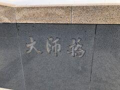 羽田神社で御朱印ももらい先に進みます。大師橋に到着。