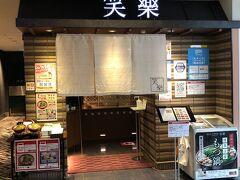 一般店舗は臨時休業のところが多いので、駅ビル内店舗なら開いているだろう…  開いてました! 笑楽さん! この店は初めてなのでうれしい。