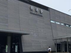 熊本駅舎のなだらかなカーブは熊本城石垣の武者返しの模倣か…