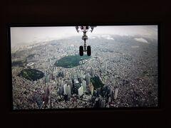 15:10 羽田着 … 東京の上空からのコースでした