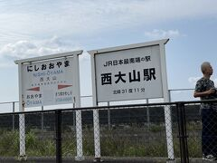 開聞岳登山口の手前で少し寄り道します。こちらはJR日本最南端の駅です。前は日本最南端の駅でしたが、沖縄にモノレールが出来たのでJR日本最南端となったそうですよ!