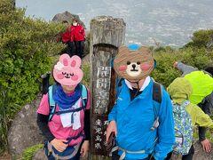 丁度12時に山頂到着。雨と風で結構寒い。人も多いし強風で寒いので即下山することにしました。