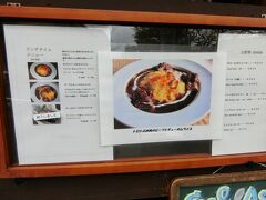 強羅駅から少し離れたところにあるレストランでお昼です。 コロナのため、今は昼しか開けていないのです。