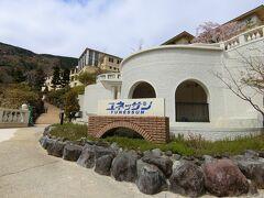 5日目はホテルから歩いて行くことが出来る箱根小涌園へ。
