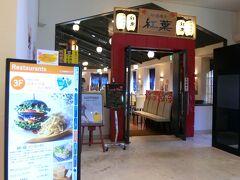 箱根に来るにあたり、森の湯の入浴とこの店での食事が付いたプランを購入していました。 これも旅行直前に藤田観光からのセールスメールで知ったのです。
