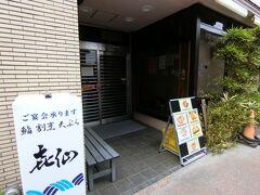 翌朝は10時のチェックアウト時間までゆったり宿で過ごしました。もちろん朝風呂も利用。 箱根からの帰り道。 いつもと同様に昼食は小田原で。