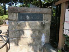 近くにある有栖川記念公園に行ってみます。