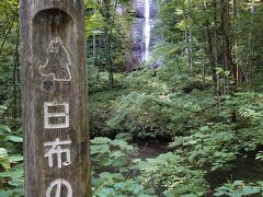 さてさて、滝が続きます。 白布の滝。